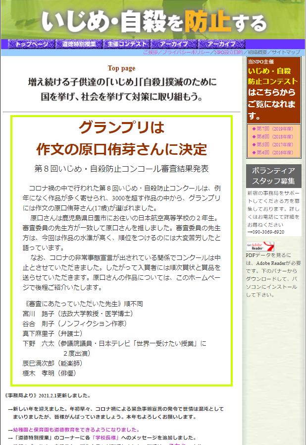 ユメちゃんグランプリ情報.PNG