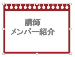 講師・メンバー紹介