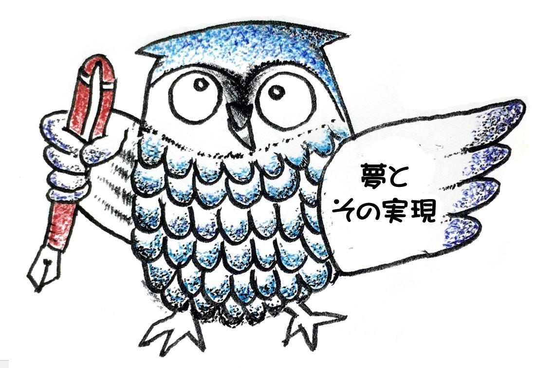 dream owl.JPG