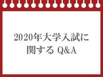 2020年大学入試に関するQ&A