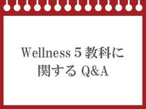 Wellness5教科に関するQ&A